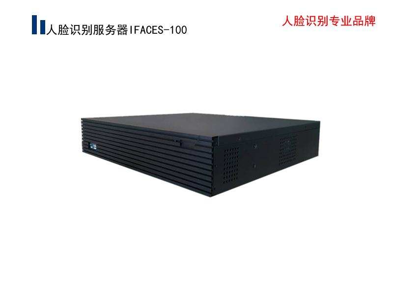 人脸识别服务器IFACES-100